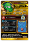 DRAGON QUEST DAI NO DAIBOUKEN XCROSS BLADE 01-053 DR