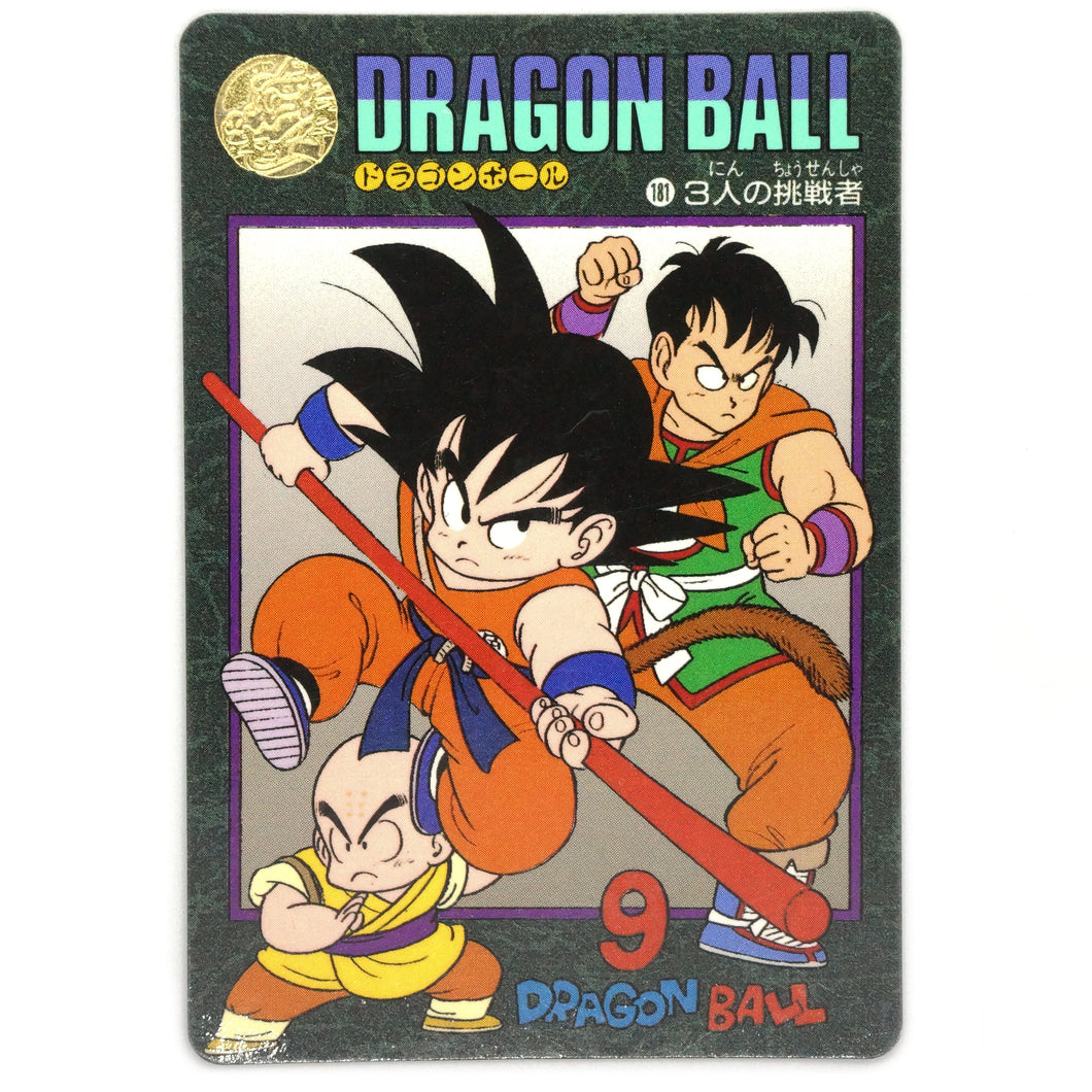 DRAGON BALL Visual Adventure 181