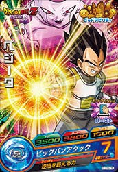DRAGON BALL HEROES GDPB-05