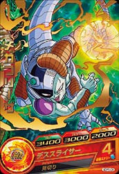 DRAGON BALL HEROES GDPB-08 without golden