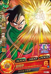 DRAGON BALL HEROES GDPB-11 without golden