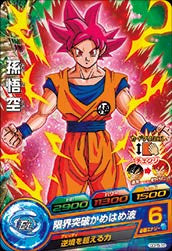 DRAGON BALL HEROES GDPB-16