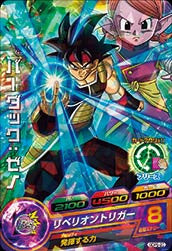 DRAGON BALL HEROES GDPB-20