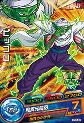 DRAGON BALL HEROES GDPB-26