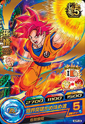 DRAGON BALL HEROES GDPB-39 with golden