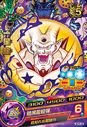 DRAGON BALL HEROES GDPB-45
