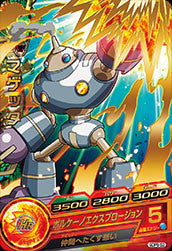 DRAGON BALL HEROES GDPB-53