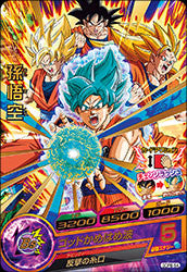 DRAGON BALL HEROES GDPB-64 with golden