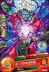 DRAGON BALL HEROES GDPB-73