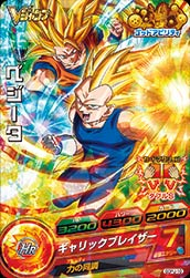 DRAGON BALL HEROES GDPJ-10 Vegeta