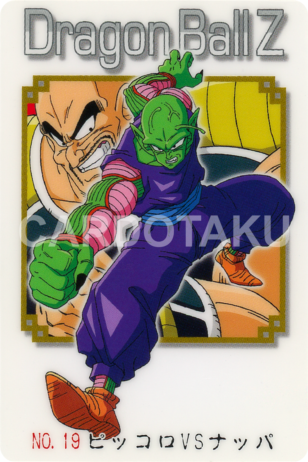 DRAGON BALL GUMI card 2006 Part 1 NO.19 Piccolo, Nappa