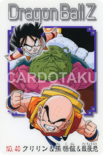 DRAGON BALL GUMI card 2006 Part 2 NO.40 Krillin, Son Gohan, Saichoro