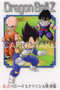 DRAGON BALL GUMI card 2006 Part 2 NO.41 Vegeta, Krillin, Son Gohan