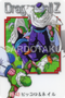 DRAGON BALL GUMI card 2006 Part 2 NO.43 Piccolo, Nail