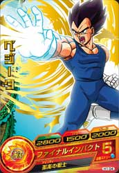DRAGON BALL HEROES H1-04