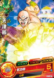 DRAGON BALL HEROES H1-20