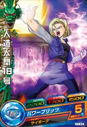 DRAGON BALL HEROES H1-53