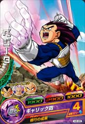 DRAGON BALL HEROES H2-20
