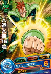 DRAGON BALL HEROES H2-29