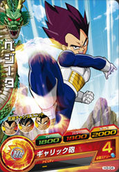 DRAGON BALL HEROES H3-04