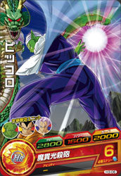 DRAGON BALL HEROES H3-06