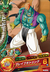 DRAGON BALL HEROES H3-23