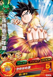 DRAGON BALL HEROES H4-02