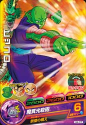 DRAGON BALL HEROES H4-07