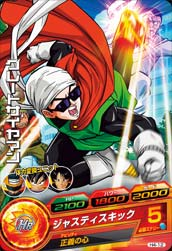 DRAGON BALL HEROES H4-12