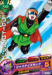 DRAGON BALL HEROES H4-13