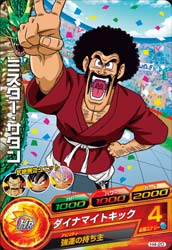 DRAGON BALL HEROES H4-20