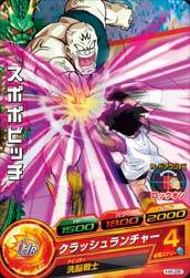 DRAGON BALL HEROES H4-28