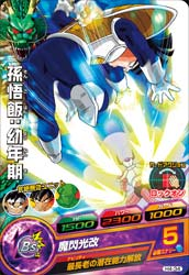 DRAGON BALL HEROES H4-34
