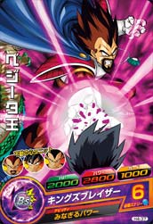 DRAGON BALL HEROES H4-37