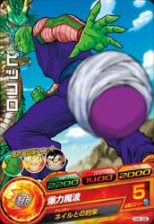 DRAGON BALL HEROES H4-39