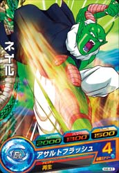 DRAGON BALL HEROES H4-41