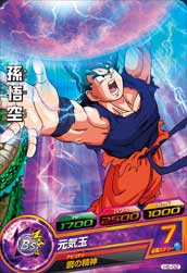 DRAGON BALL HEROES H5-02