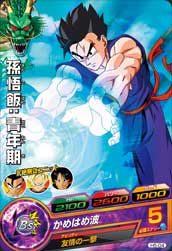 DRAGON BALL HEROES H5-04