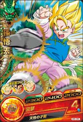 DRAGON BALL HEROES H5-05