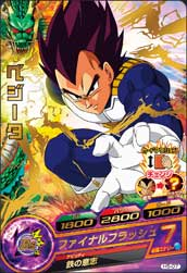 DRAGON BALL HEROES H5-07
