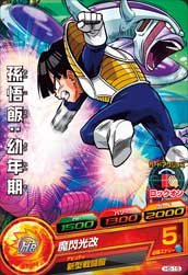 DRAGON BALL HEROES H5-15