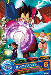 DRAGON BALL HEROES H5-18