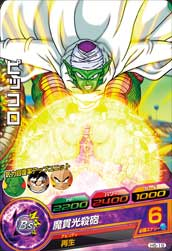 DRAGON BALL HEROES H5-19