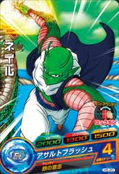 DRAGON BALL HEROES H5-20