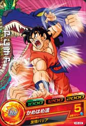 DRAGON BALL HEROES H5-22