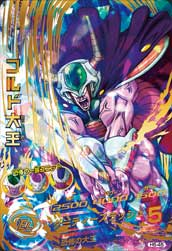 DRAGON BALL HEROES H5-45
