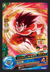 DRAGON BALL HEROES H5-46
