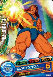 DRAGON BALL HEROES H5-54