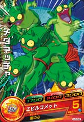 DRAGON BALL HEROES H5-58