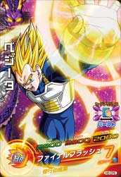 DRAGON BALL HEROES H5-CP6